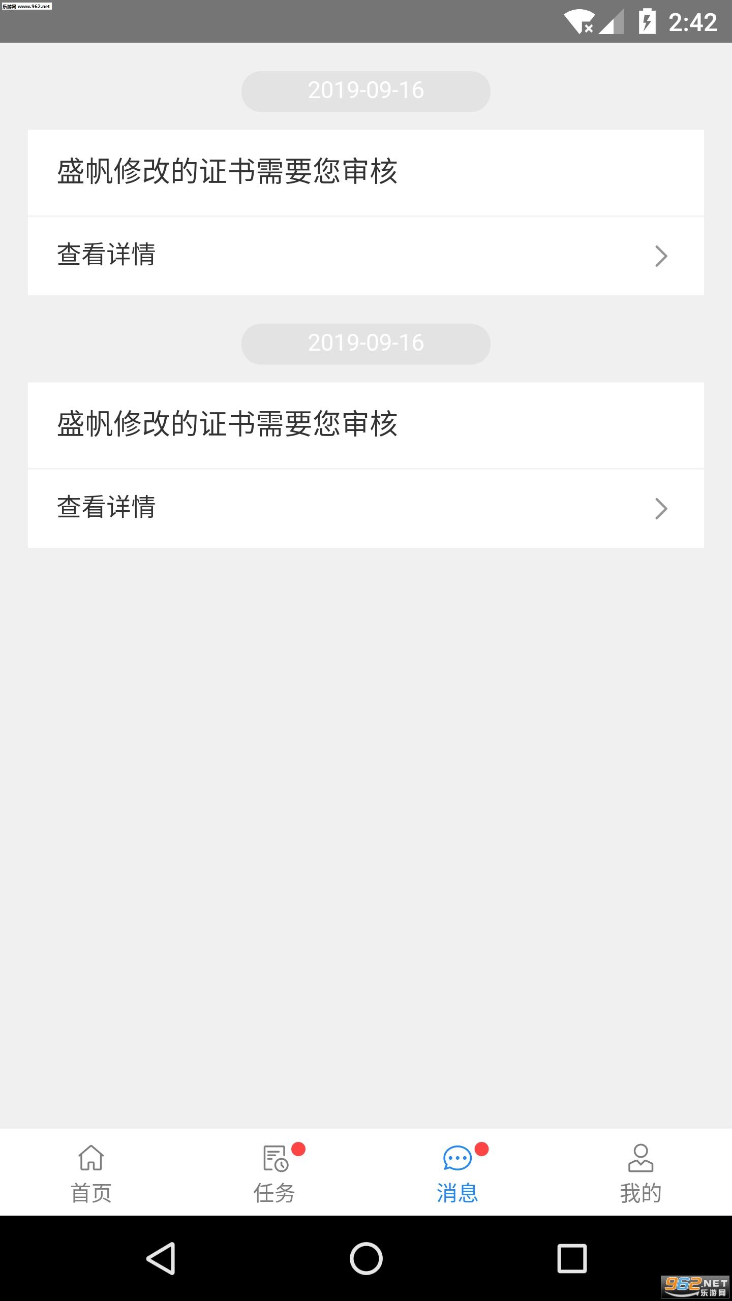 企知道appv1.0 安卓版_截图1