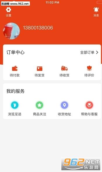 梵大纯购苹果版v1.0_截图0