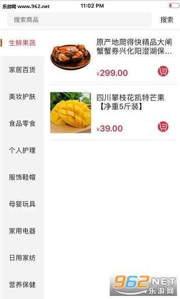 梵大纯购苹果版v1.0_截图2