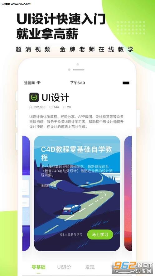 学UI网苹果版v1.1 苹果版_截图2