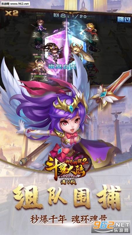 斗罗大陆神界传说2正式版v1.0.1截图2