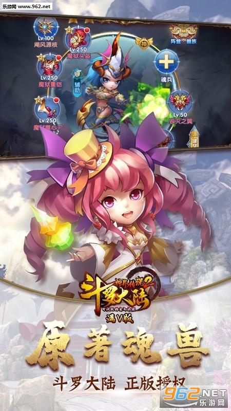 斗罗大陆神界传说2正式版v1.0.1截图3