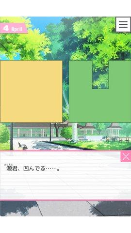 点阵之恋中文版v1.0.0截图2