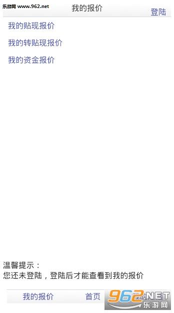 汇通票据网appv1.0 苹果版_截图3