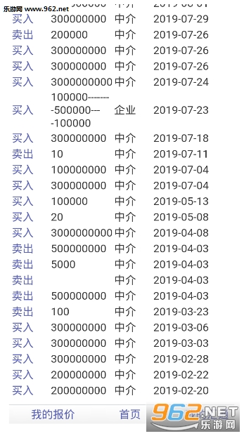 汇通票据网appv1.0 苹果版_截图2