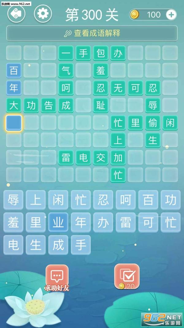 成语接龙安卓版v1.00 手机版_截图0