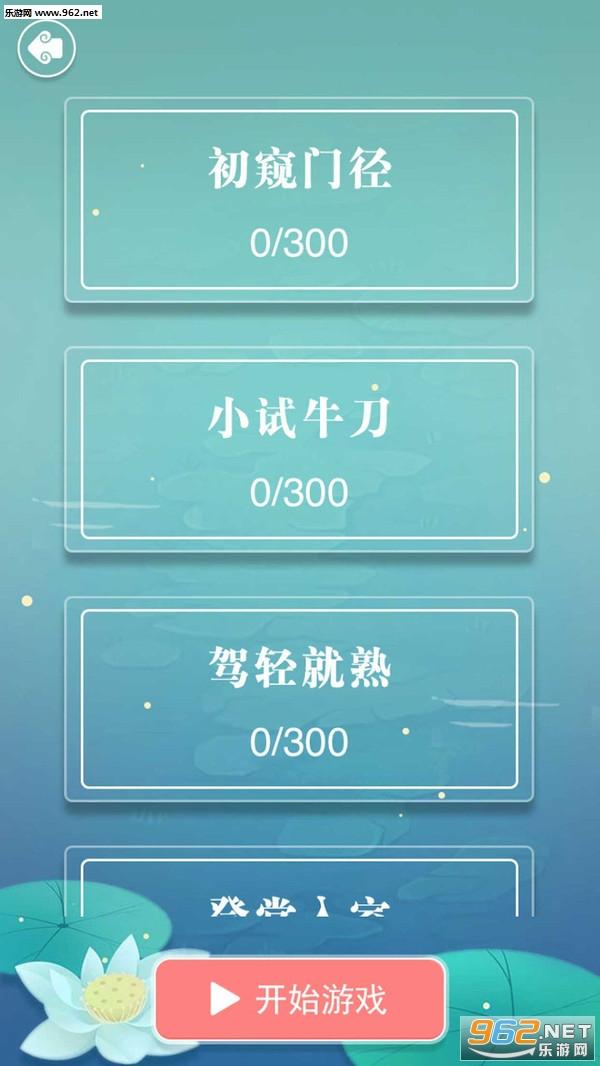 成语接龙安卓版v1.00 手机版_截图1