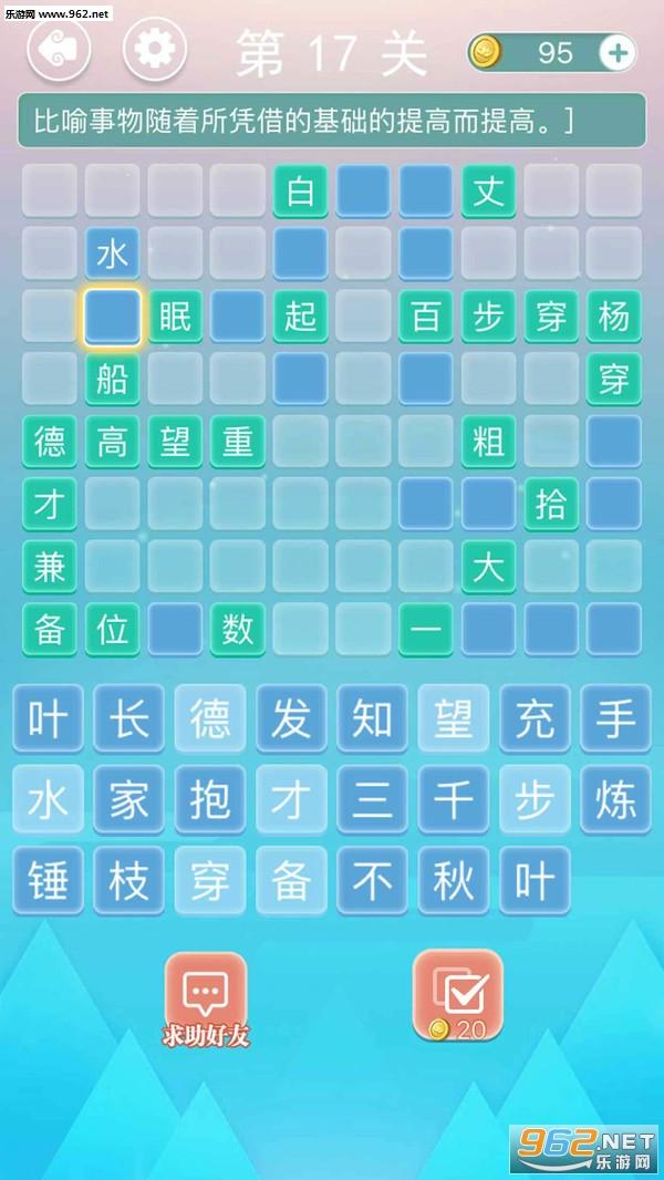 成语接龙安卓版v1.00 手机版_截图3