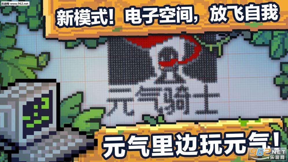 元气骑士2019金秋国庆版本v2.3.0_截图2