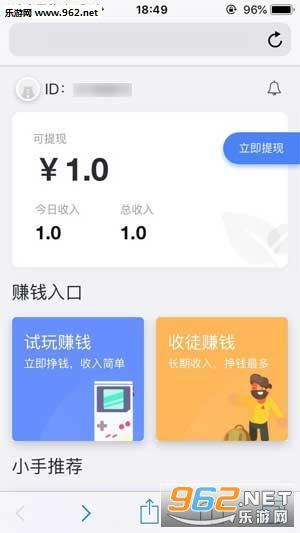 小手赚钱appv1.3.1_截图0