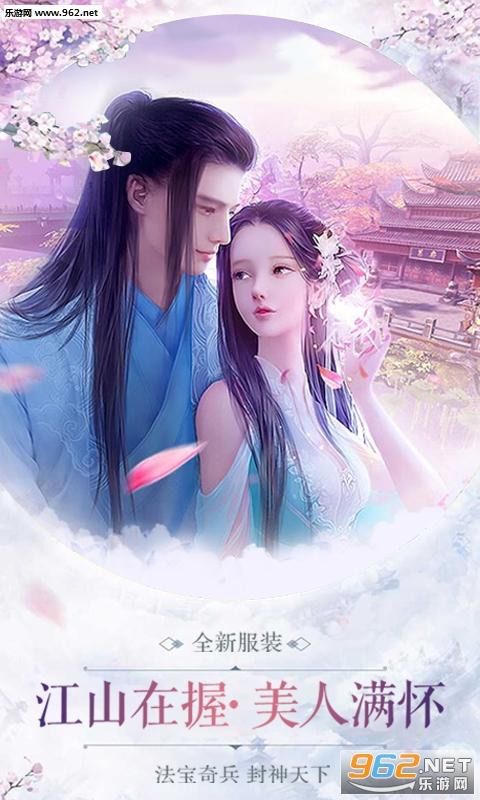 江湖奇侠传私服版_截图3