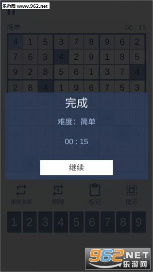 数独九宫对决安卓版v0.1截图0