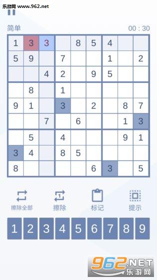 数独九宫对决安卓版v0.1截图1