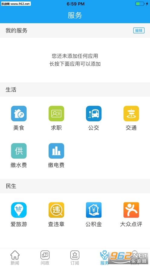 区县融媒体苹果版v1.0.0 ios版_截图0
