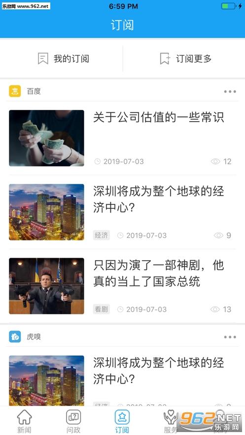 区县融媒体苹果版v1.0.0 ios版_截图2