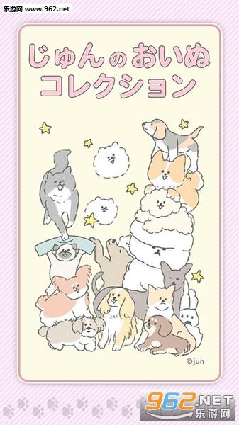 可爱狗狗堆积安卓版v1.00截图3