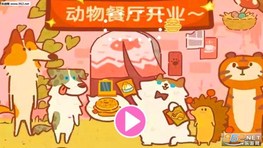 动物餐厅美食烹饪家安卓版v1.0.12_截图1