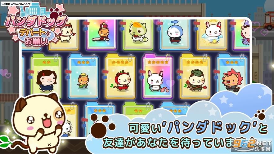 熊猫狗的百货商店汉化版1.0.15截图0