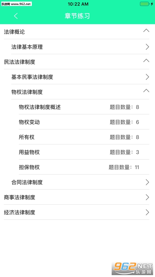 立顺题库appv1.0 苹果版_截图1