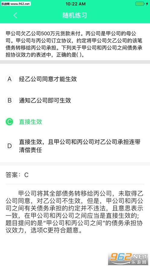 立顺题库appv1.0 苹果版_截图2