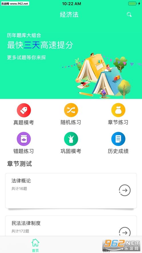 立顺题库appv1.0 苹果版_截图3