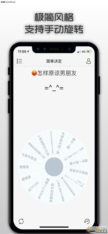简单决定app_截图0