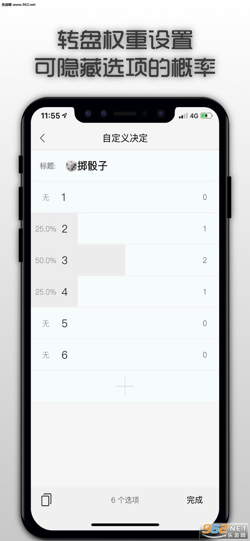 简单决定app_截图1