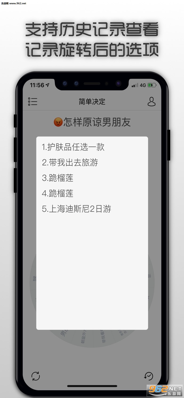简单决定app_截图3