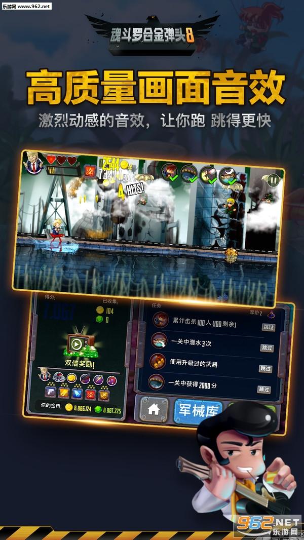 魂斗罗合金弹头8安卓游戏v3.17.7截图0