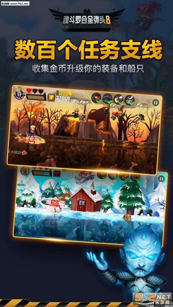 魂斗罗合金弹头8安卓游戏v3.17.7截图1
