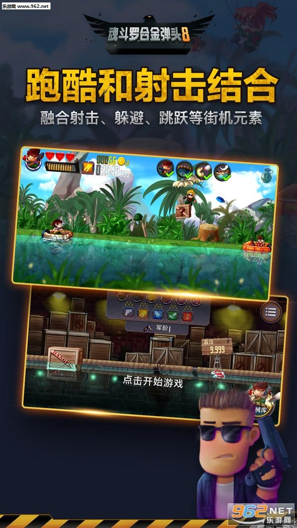 魂斗罗合金弹头8安卓游戏v3.17.7截图4
