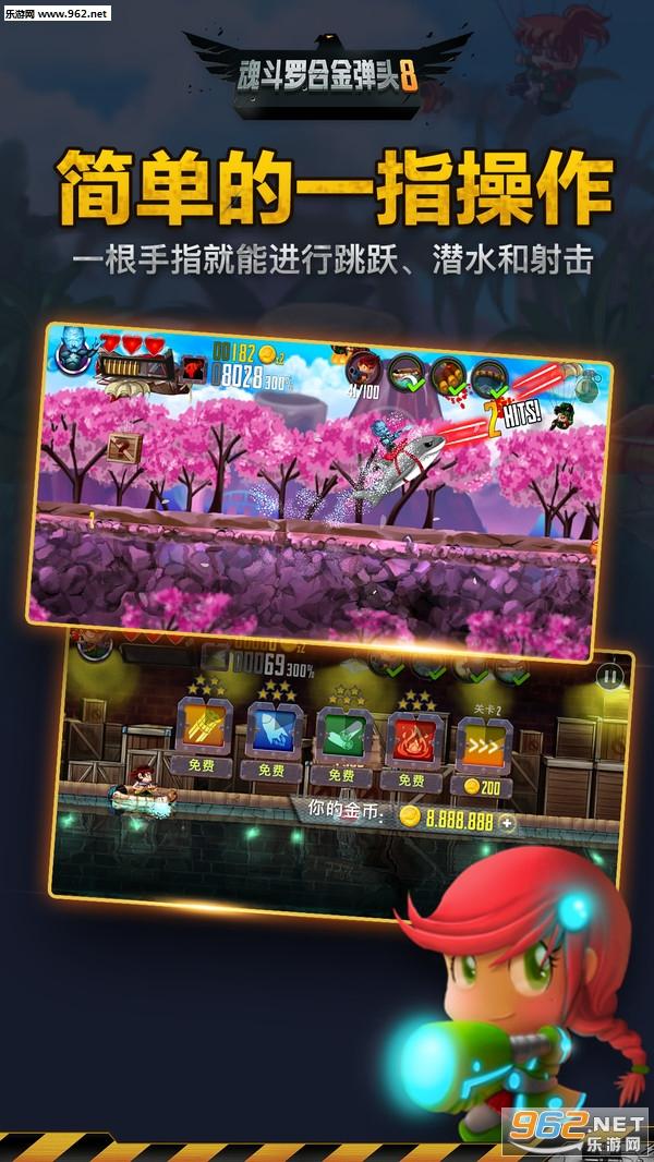 魂斗罗合金弹头8安卓游戏v3.17.7截图2
