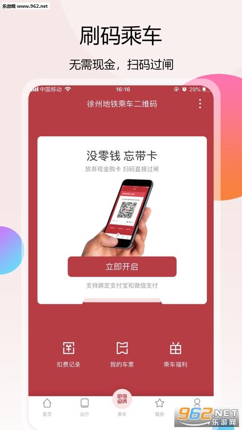 徐州地铁appv1.1.9 苹果版截图0
