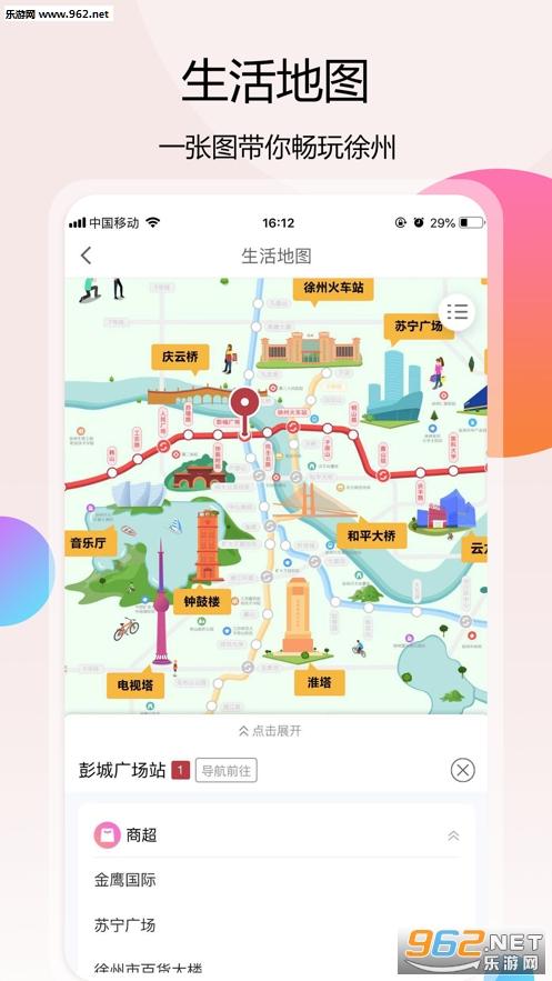 徐州地铁appv1.1.9 苹果版截图2