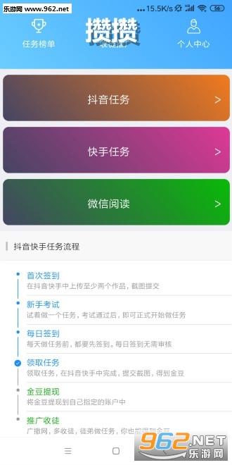 攒攒app官方版