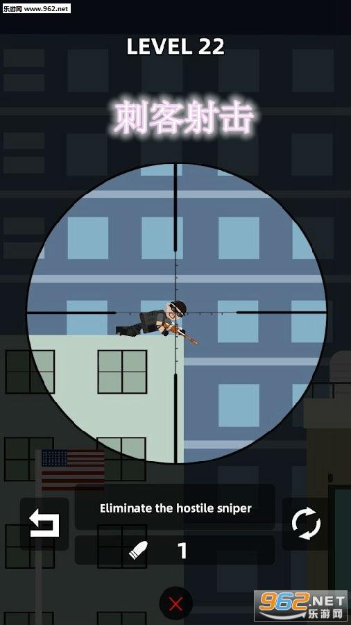 刺客射击安卓版