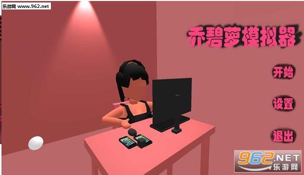 乔碧萝模拟器怎么下载 乔碧萝直播模拟器在哪玩