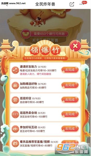 京东年货节全民炸年兽怎么玩 全民炸年兽活动期间怎么退队