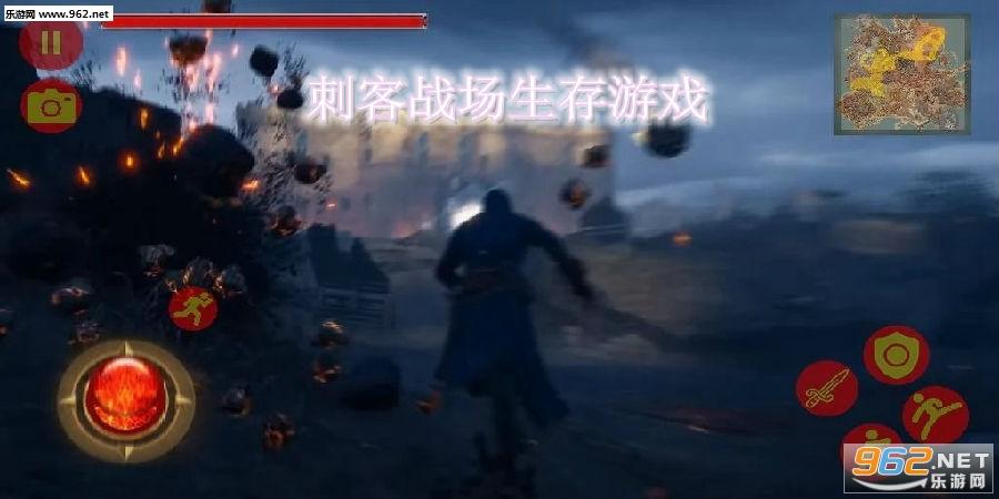 刺客战场生存游戏安卓中文版