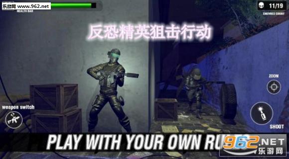 反恐精英狙击行动安卓中文版