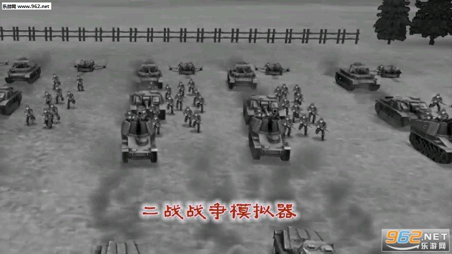 二战战争模拟器破解版