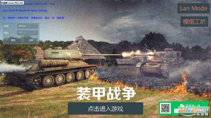 装甲战争手游