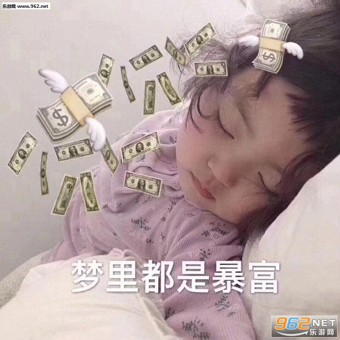 梦里都是暴富的图片表情包
