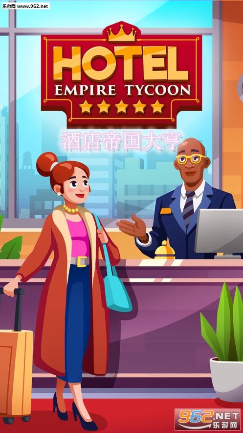 酒店帝国大亨苹果ios版