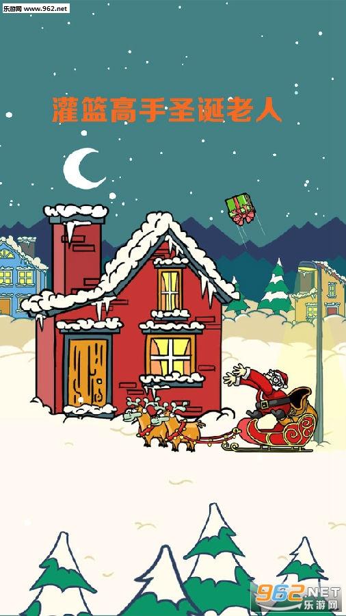 灌篮高手圣诞老人安卓版