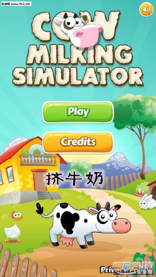 挤牛奶游戏安卓版