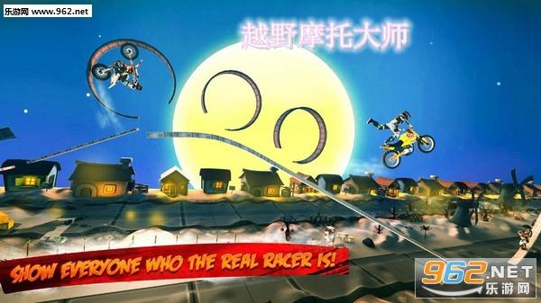 越野摩托大师免费中文版