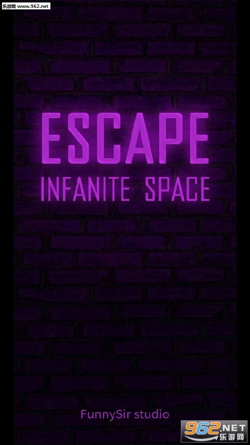 逃无限空间完整版