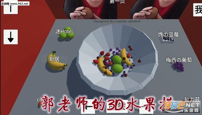 郭老师3D水果捞游戏在哪儿玩 郭老师3D水果捞直接下载安装