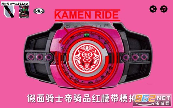 假面骑士帝骑品红腰带模拟器安卓版